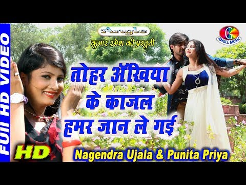 Video तोहार अँखियाँ के काजल हमार जान ले गईल  Tohar Ankhiya Ke Kajal  Hamar Jaan le Gail  | Nagendra Ujala download in MP3, 3GP, MP4, WEBM, AVI, FLV January 2017