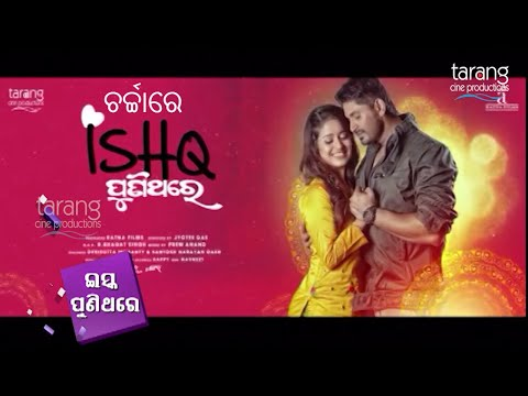 Sahara Sara Ishq Punithareର Charcha| Upcoming Odia Movie 2018 | Arindam, Elina