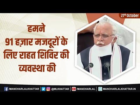 Embedded thumbnail for Imandar_sarkar_Haryana_Khushhal