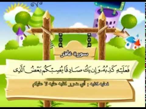 سورة غافر - المصحف المعلم