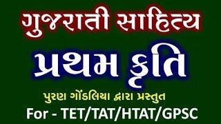 ગુજરાતી સાહિત્યના વિવિધ પ્રકારોની સૌ પ્રથમ કૃતિ અને તેના રચનાકાર વિશેની...