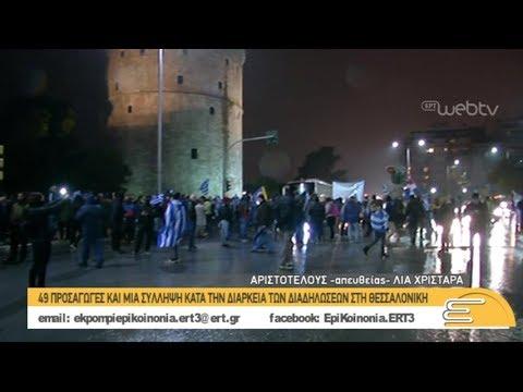 49 προσαγωγές και μια σύλληψη κατά τη διάρκεια των διαδηλώσεων στη Θεσσαλονίκη