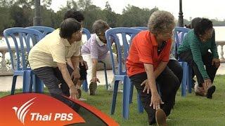 ข.ขยับ - ทดสอบสมรรถภาพทางกายผู้สูงอายุ