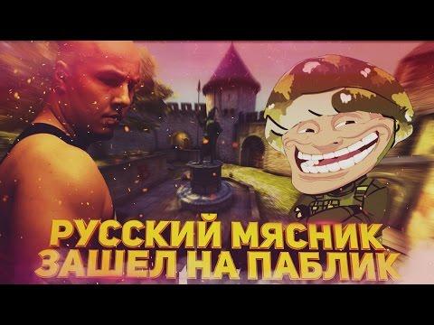Русский Мясник  зашел на паблик  -Троллинг в CS:GO # 4 (видео)