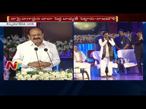 Venkaiah Naidu Speech at ANR Awards Ceremony || Akkineni Award Ceremony 2017 || SS Rajamouli || NTV