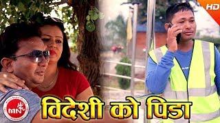 Bidesiko Pida - Rishi Dumre & Jamuna Sapkota Tiwari Ft.