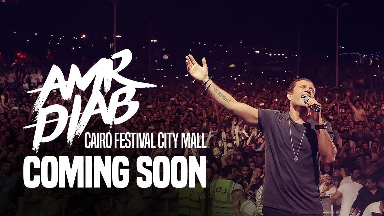 Amr Diab – CFCM Teaser 2017 عمرو دياب – برومو حفلة كايرو فيستڤال سيتي مول