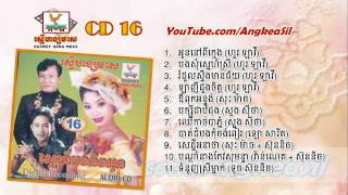 Download Lagu RHM CD vol 16 NONSTOP Mp3