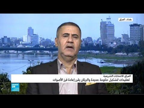 العرب اليوم - تعقيدات لتشكيل حكومة جديدة والبرلمان يقرر إعادة فرز الأصوات