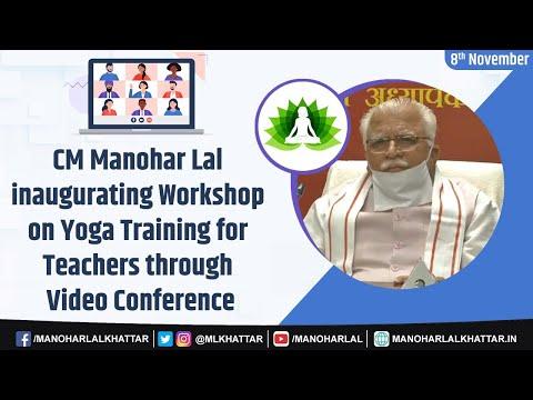 Embedded thumbnail for वीडियो कॉन्फ्रेंस के माध्यम से शिक्षकों के लिए योग प्रशिक्षण पर कार्यशाला का उद्घाटन करते सीएम मनोहर लाल