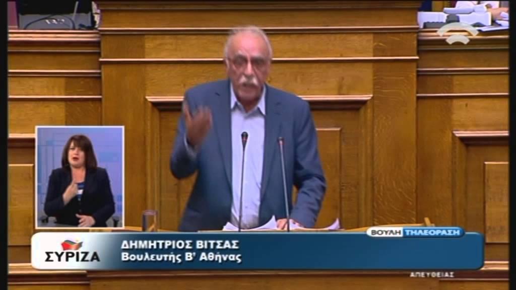 Δ. Βίτσας (Εισ. ΣΥΡΙΖΑ): Σ/Ν για τη Διαπραγμάτευση και τη Σύναψη Συμφωνίας με τον Ε.Μ.Σ (15/7/15)