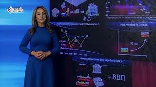 Що таке внутрішній валовий продукт, і чому його зростання – добрий знак для України?