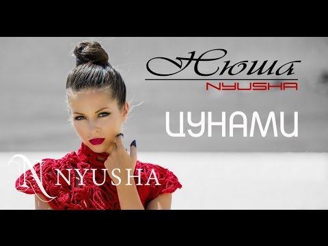 NYUSHA / НЮША - Цунами (Official clip HD2K) (видео)