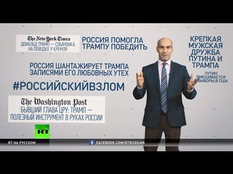 Американские небылицы: почему Запад считает Трампа агентом Кремля - DomaVideo.Ru