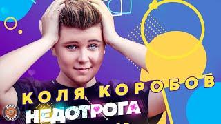 Коля Коробов - Недотрога (Аудио 2019)