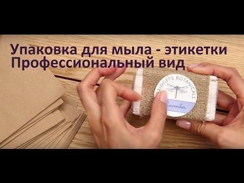 Как создать упаковку для мыла, профессиональный вид