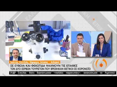 Σέρβοι Τουρίστες |Ψάχνουν τις επαφές των 2 τουριστών που βρέθηκαν θετικοί στον Κορονοίό|09/07/20|ΕΡΤ
