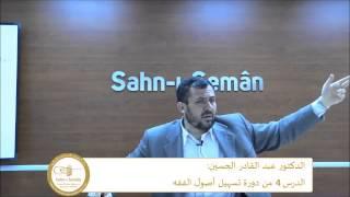 المحاضرة 4 للدكتور عبد القادر الحسين