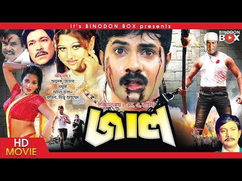Jaal - জাল | Alexander Bo | Moyuri | Amit Hasan | Poly | Bangla Movie