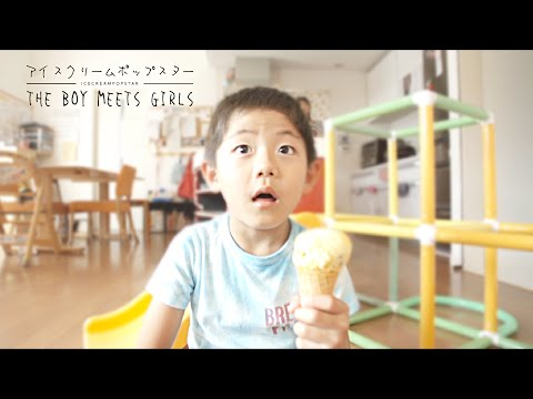 , title : 'THE BOY MEETS GIRLS「アイスクリームポップスター」MV'