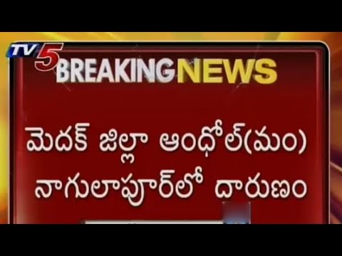 40 families got freedom from Cruel Quarry Owner | Medak : TV5 News