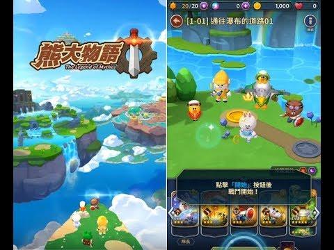 《LINE 熊大物語》手機遊戲玩法與攻略教學!