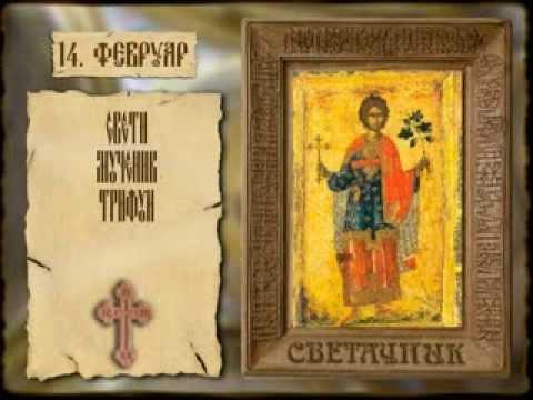 СВЕТАЧНИК 14. ФЕБРУАР