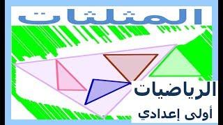 الرياضيات أولى إعدادي - المثلث تمرين 4