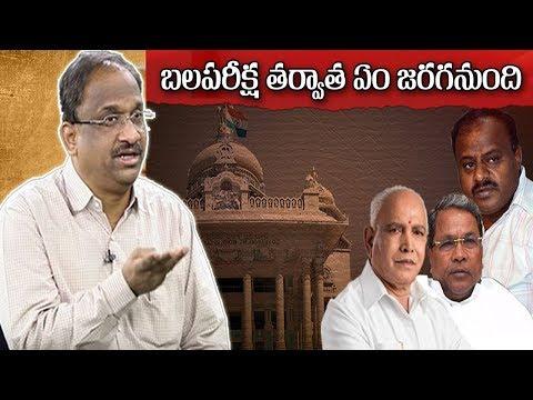 బలపరీక్ష తర్వాత ఏం జరగనుంది|Prof K Nageshwar on What will happen after floor test (видео)