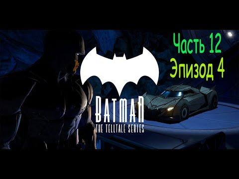 Бэтмен. Batman. The Telltale Series. Часть 12. Эпизод 4.