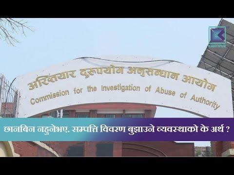 (Kantipur Samachar | किन जाँच हुँदैन सम्पत्ति विवरण ? - Duration: 2 minutes, 51 seconds.)