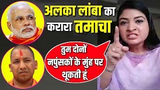 Video Alka Lamba ने कहा, Modi-Yogi तुम्हारे मुंह पर थूकती हूं, तुम दोनों नपुंसक हो MP3, 3GP, MP4, WEBM, AVI, FLV September 2018