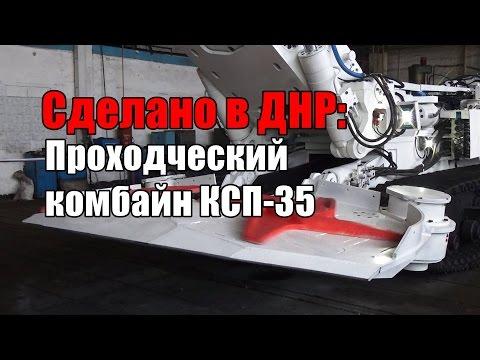 Сделано в ДНР