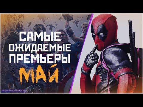 Самые Ожидаемые Премьеры: МАЙ 2018 - DomaVideo.Ru