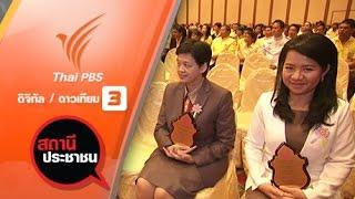 สถานีประชาชน - รางวัลประชาบดี ปี 2558