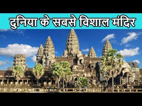 विश्व के 10 सबसे विशाल मंदिर | Top 10 Largest temples in the world