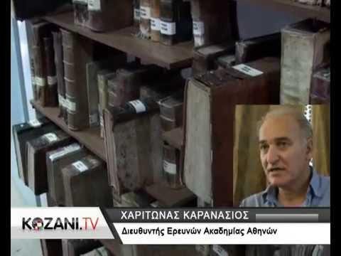 """Χαρίτων Καρανάσιος: """"Δεν είναι μανικιούρ-πεντικιούρ μια βιβλιοθήκη"""" (Δείτε το βίντεο του kozani.tv)"""