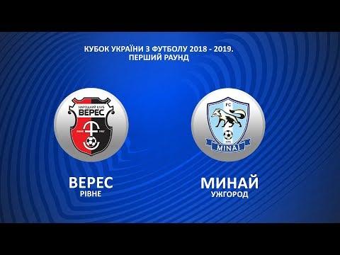 Кубок України з футболу 2018-19 | Перший раунд | Верес (Рівне) - Минай (Ужгород) | LIVE