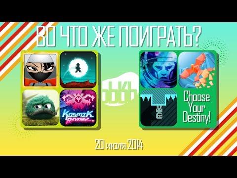 ВоЧтоЖеПоиграть!? #0015 - Еженедельный Обзор Игр на Android и iOS