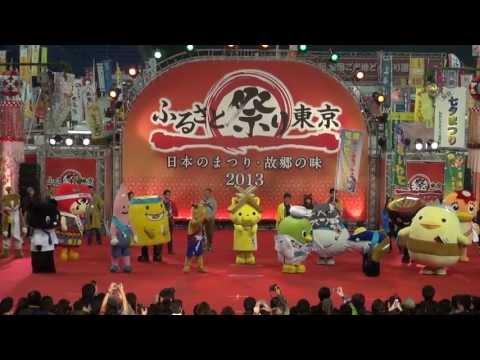 「ゆるキャラリンピック」ふるさと祭り東京2013 in 東京 …