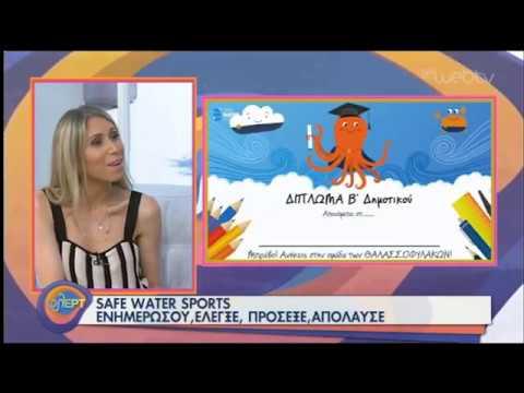 Safe Water Sports: Η ενημέρωση σώζει ζωές!   06/07/2020   ΕΡΤ