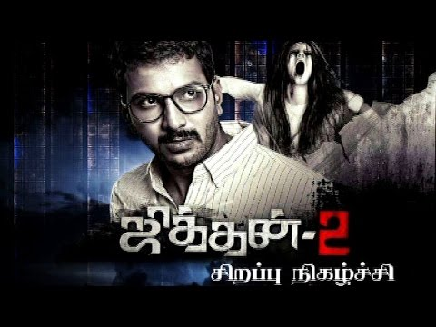Jithan-2-Cast-Crew-Interview-Ramesh-Srushti-Dange-Srikanth-Deva-Vincent-Selva