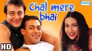 Chal Mere Bhai   Hindi Full Movies   Sanjay Dutt  Salman Khan  Karisma Kapoor   Superhit Movie