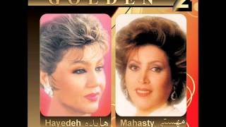 Mahasti&Hayedeh - Golden Hits (Khooneh Takooni&Shirin Jan) |مهستی و هایده