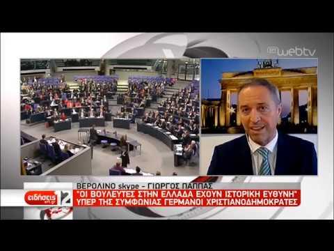 Υπέρ της συμφωνίας των Πρεσπών Γερμανοί χριστιανοδημοκράτες | 24/01/19 | ΕΡΤ