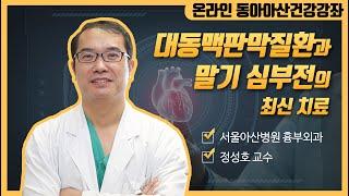 심장질환의 최신치료 미리보기