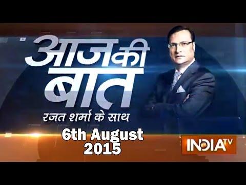 Aaj Ki Baat with Rajat Sharma 06 August, 2015