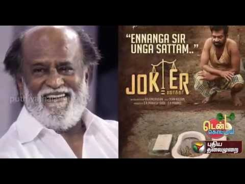 Superstar-Rajinikanth-Wishes-the-Joker-Film-Crew