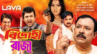 Video Bidrohi Raja | বিদ্রোহী রাজা | Amin Khan, Irin, Niha, Alexander Bo | Bangla Full Movie MP3, 3GP, MP4, WEBM, AVI, FLV Desember 2018