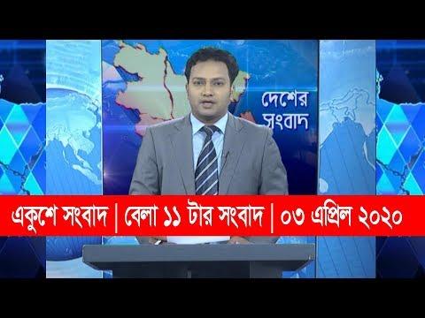 11 AM News || বেলা ১১ টার সংবাদ || 03 April 2020 || ETV News